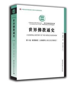 世界佛教通史·第十卷-(韩国佛教(从佛教传入至公元20世纪))