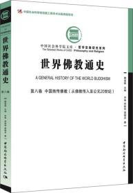 世界佛教通史·第八卷-(中国南传佛教(从佛教传入至公元20世纪))