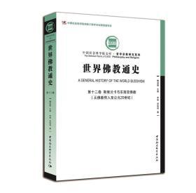 世界佛教通史·第十二卷-(斯里兰卡和东南亚佛教(从佛教传入至公元20世纪))
