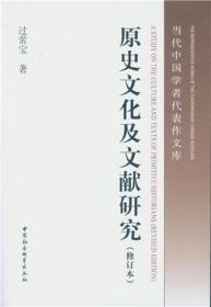 原史文化及文献研究