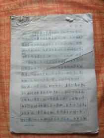 汪洋手稿 (北京电影制片厂原厂长)  从建国初期至1975年  谈论文艺界事 从第5页开始至55页 不全  历史资料宝贵.