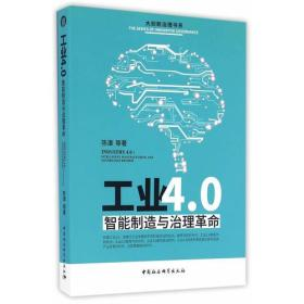 工业4.0智能制造与治理革命