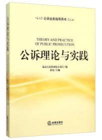 公诉理论与实践 9787511816078
