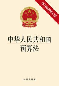 中华人民共和国预算法(2014年最新修正版)