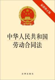 中华人民共和国劳动合同法(最新修正版)(1*2)