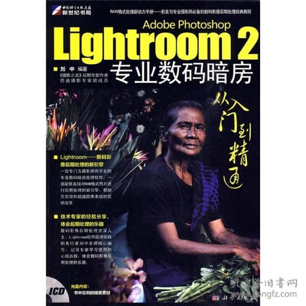 正版】Lightroom 2专业数码暗房从入门到精通(附光盘)