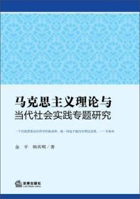 马克思主义理论与当代社会实践专题研究