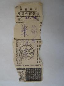 民国16年苏州吴县挂号邮件广告凭单(上海纶昌保不褪色印花布)