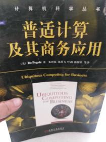 计算机科学丛书《普适计算及其商务应用》一册