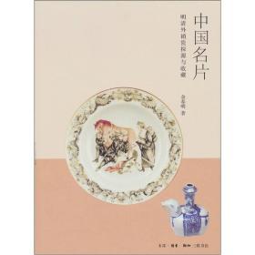 YL中国名片明清外销瓷探源与收藏
