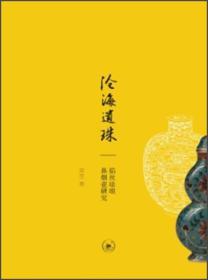 沧海遗珠:鼻烟壶研究掐丝珐琅