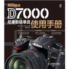 Nikon D7000尼康数码单反使用手册