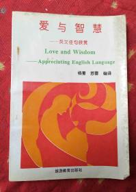 爱与智慧-英文佳句欣赏