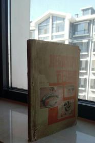 中国莱谱系列----83版-----《节日菜谱》-----虒人荣誉珍藏