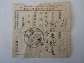 民国25年苏州吴县邮政汇票收据