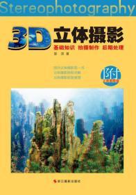 3D立体摄影 彭滨, 著