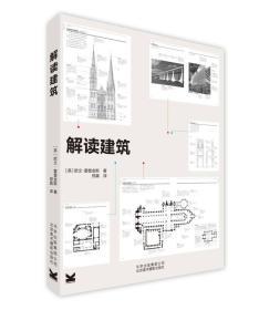 【涨定价】解读建筑
