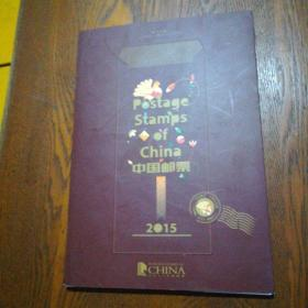 中国邮票年册赏读版本2015(空册!!)