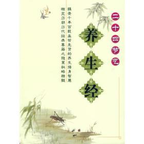 二十四节气养生经 中国养生文化研究中心 河南大学出版社