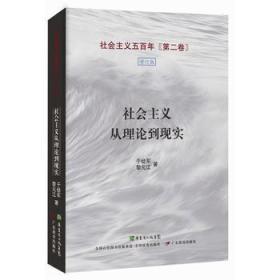 9787540682057/社会主义五百年 第二卷--社会主义从理论到现实
