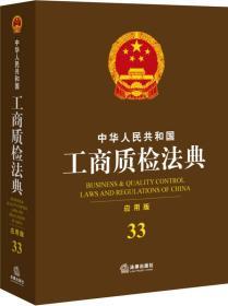 中华人民共和国工商质检管理法典应用版33:分类法典