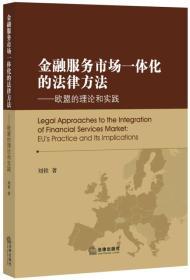 金融服务市场一体化的法律方法 欧盟的理论和实践
