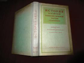 俄文原版书;《苏联共产党历史》(1953年版)
