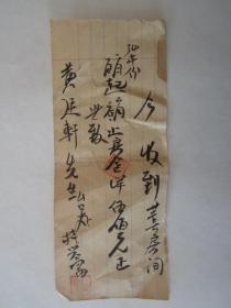 民国34年桂兴富收黄连轩22号房间2月份房金收据(手写)