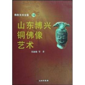 佛教美术全集13·山东博兴铜佛像艺术 山东博兴铜佛像艺术1I30a