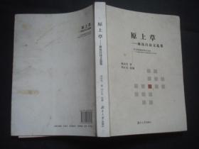 原上草:林汝昌诗文选集(作者签赠本)。
