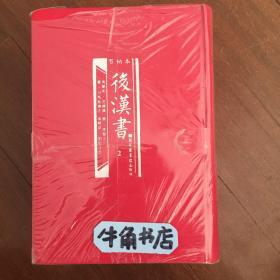百衲本后汉书(全2册)
