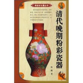 正版新书清代晚期粉彩瓷器