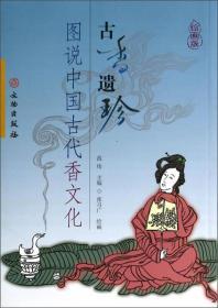 图说中国古代香文化:古香遗珍
