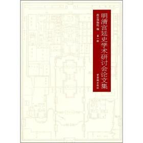 明清宫廷史学术研讨会论文集(第1辑)