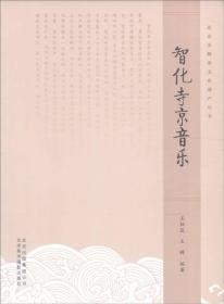 北京非物质文化遗产丛书:智化寺京音乐