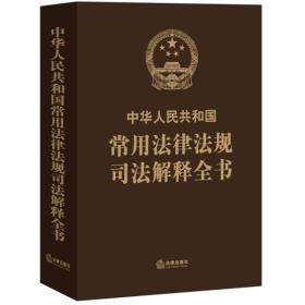 中华人民共和国常用法律法规司法解释全书
