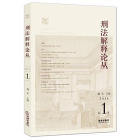 刑法解释论丛(第1卷)