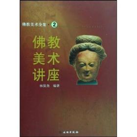 佛教美术全集:佛教美术讲座1I30a