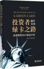 投资者通往美国绿卡之路:投资移民EB-5签证计划