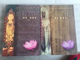 宗教文化丛书荟萃文库 佛教百问(共二册)