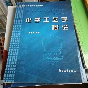 高等学校教学用书:化学工艺学概论