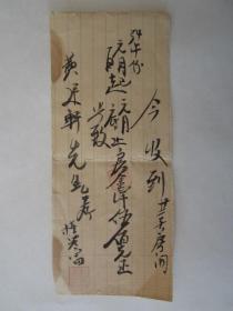 民国34年桂兴富收到黄连轩先生22号房间元月份房金收据(手写)