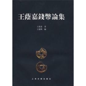 王荫嘉钱币论集