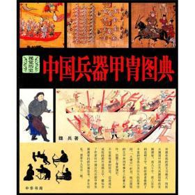 中国兵器甲胄图典