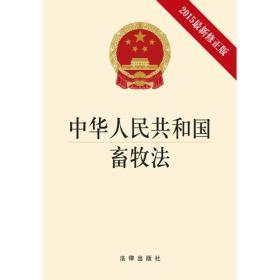 中华人民共和国畜牧法