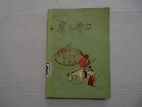 旧书 《寨上烽烟》 林予著湖北人民出版社 1978年印 A5-12