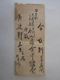 民国33年桂兴富收到黄连轩先生11月份22号房间房金收据(手写)