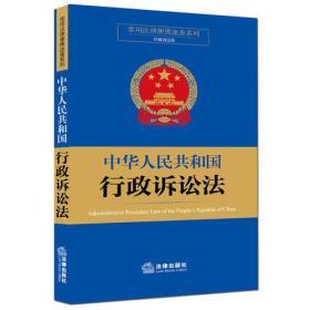 中华人民共和国行政诉讼法