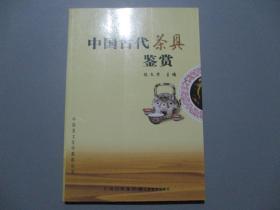 中国古代茶具鉴赏