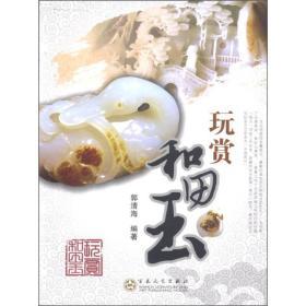 玩赏和田玉 郭清海 百花文艺出版社 9787530652848